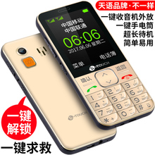 天语 Touch L580移动电信直板超长待机老年机大字大声老人手机