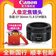 三代小痰盂佳能EF 50mm f/1.8 STM 定焦大光圈人像镜头50 1.8全幅