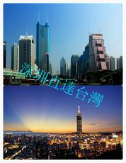 上海到台湾专线快递 台湾集运集货 分寄国际转运 黑猫宅急便