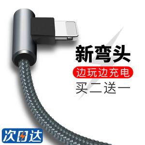 ROCK苹果数据线iPhone6充电线器6s弯头X快充7Plus加长5s手机8P六5苹果数据线
