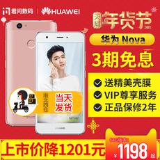 64G【降1201元送壕礼】Huawei/华为 nova全网通手机官方旗舰店2s