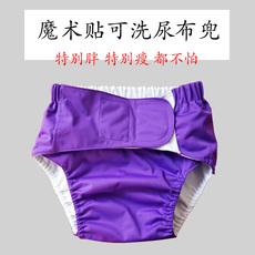 纸尿裤 成人老人尿裤 子尿不湿尿布兜防水加大码 可洗XXL老年超大号