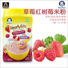 美国嘉宝Gerber草莓红树莓覆盆子混合谷物4段米粉227g四段米糊