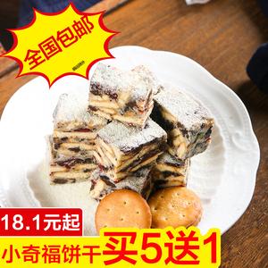 台湾进口小奇福饼干包邮 台湾小圆饼3kg雪花酥雪花饼干牛轧饼材料