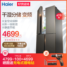 BCD 海尔十字双开门冰箱对开门四门一级变频Haier 海尔 470WDPG