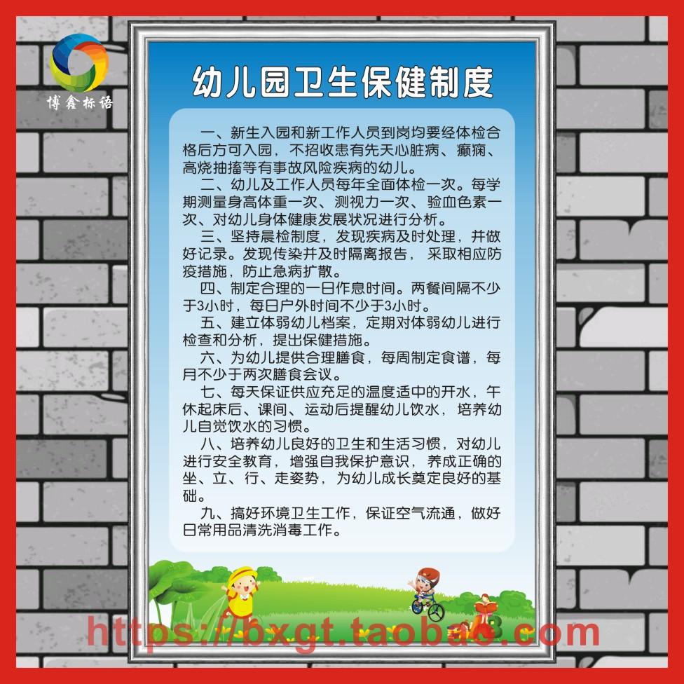 幼儿园卫生保健宣传 海报印制 安全食品堂管理制度海报标语墙贴画