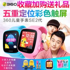送豪礼360儿童电话手表SE2代触摸屏智能防水GPS定位360通话手表