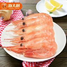加拿大北极甜虾400g 海大厨 进口野生带籽新鲜冰虾海鲜刺身