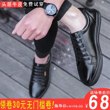 春秋新款男士休闲板鞋韩版潮鞋 软面真皮透气小黑鞋英伦百搭皮鞋