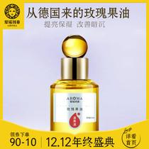 玫瑰果油基础油稀释智利美容院纯护肤天然身体按摩精油