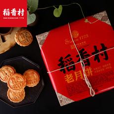 稻香村老月饼400g中秋月饼礼盒团购批发京式五仁月饼糕点点心