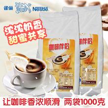 奶茶速溶咖啡伴侣餐饮渠道用 雀巢咖啡伴侣 1000g雀巢伴侣植脂末
