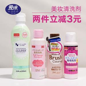 日本DAISO大创气垫化妆刷子清洗液海绵粉扑<span class=H>美妆</span>蛋工具收纳清洁剂