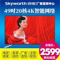 Skyworth/创维 49M6E 49英寸64位芯片20核4k智能网络液晶电视机