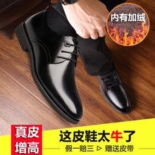 秋季真皮鞋子男士商务正装黑色内增高英伦圆头休闲透气韩版男鞋潮