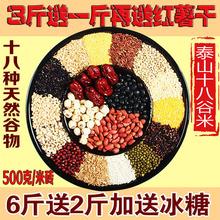 养生小米十八宝粥原料 买三送一 十谷米五谷杂粮组合 农家自产