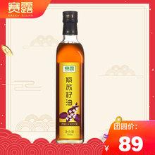 赛露紫苏籽油500ml苏麻油苏子油孕妇婴儿孕妇调味油食用油亚麻酸