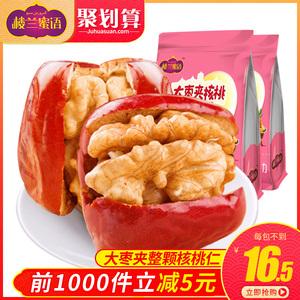 楼兰蜜语红枣夹核桃仁248gx2袋新疆和田骏枣核桃枣夹心大枣子干果