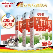 整箱 30盒装 德亚德国原装 进口牛奶全脂纯牛奶高钙早餐奶200ml