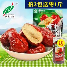 西北之星红枣陕西一级狗头枣1000g大枣特产西安红枣零食枣子干果