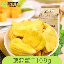 熊孩子 菠萝蜜干108g 脱水菠萝蜜水果干 木菠萝特色零食