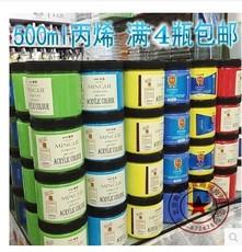 满10瓶包邮 名爵丙烯颜料 墙绘颜料 手绘颜料 室内室外500ML大瓶