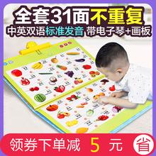 益智玩具儿童中英文早教学习机点读挂画本认知卡可充电有声挂图jt