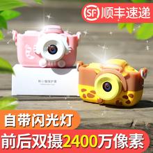 儿童照相机迷你数码 高清玩具2400仿真宝宝可拍照小单反2000万像素