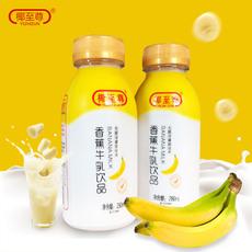 椰至尊香蕉牛乳饮品饮料牛奶280毫升X15瓶批发整箱包邮
