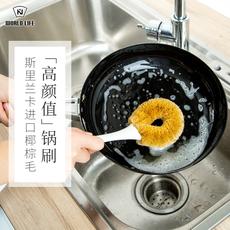 日本WORLD长柄锅刷 天然椰棕洗锅刷不粘油不脏手厨房用刷碗清洁刷