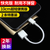 7Plus数据线适用于苹果iPhoneX短10cm充电宝超短迷你6s快充线原装max加长充电器xs正品5代20厘米便携