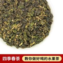 四季春茶包台湾冻顶高山青茶一点点奶茶店专用原料配方皇茶乌龙茶