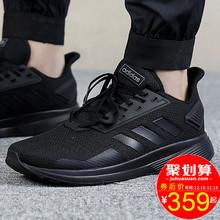 阿迪达斯男鞋2018秋冬季新款运动鞋轻便跑鞋鞋子男士休闲鞋跑步鞋