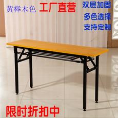 折叠培训桌 长条桌 条形会议桌 课桌椅 简易办公桌长桌员工培训台