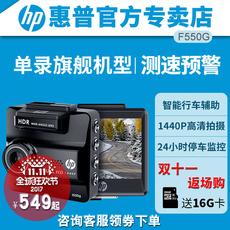 惠普行车记录仪高清夜视1440P迷你隐藏监控550G电子狗测速一体机