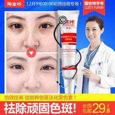 【2支一疗程】协和医学美白祛斑霜20g淡化黑色素孕斑日晒斑辐射斑