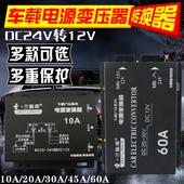 电源 车载降压器24V转12V逆变器汽车转换器货车客车影音低音炮改装