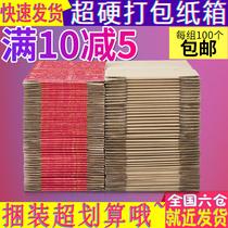 包装 100个装 超硬快递打包纸箱装 盒子搬家纸皮箱大小纸皮箱子批发
