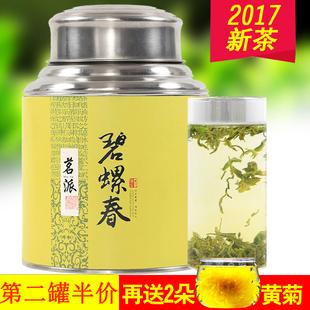 9.9卖场:洞庭山碧螺春2017年新茶上市250g春茶明前一级农家绿茶茶叶罐装
