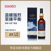酒厂限量款 单一麦芽威士忌 帝亚吉欧泰斯卡DE 700ml 进口洋酒