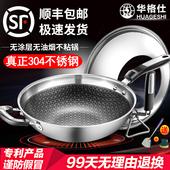 华格仕304不锈钢炒锅无油烟不粘锅无涂层家用炒菜电磁炉燃气适用