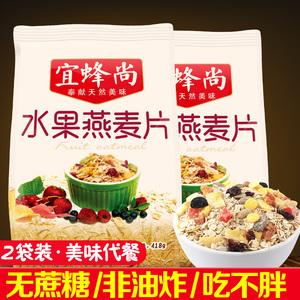 宜蜂尚水果燕麦片2袋装 即食坚果谷物代餐食品纯冲饮品营养早餐粥