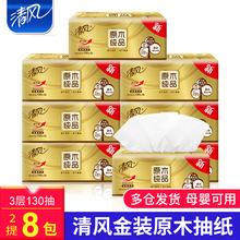 清风原木金装抽纸家用纸巾卫生纸批发餐巾面巾纸抽8包家庭装包邮