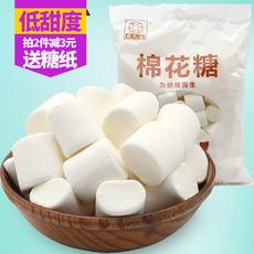 盛之花 原味棉花糖牛轧糖diy烘焙烧烤原料泡咖啡蛋糕装饰零食500g