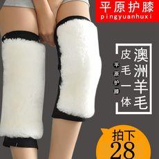 包邮羊绒羊毛护膝保暖男女士老寒腿老人秋冬季加厚长护腿骑车外穿