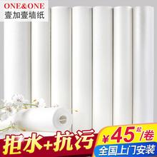 现代简约ins风无纺布白色墙纸卧室客厅服装店家用防水纯白色壁纸