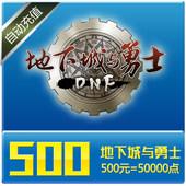 地下城与勇士500元点券 DNF点卡 DNF点卷 DNF50000点券 自动充值