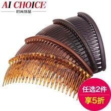 时尚pc发梳 简约插梳发饰韩国卡子刘海梳超轻发夹头饰碎发盘发器