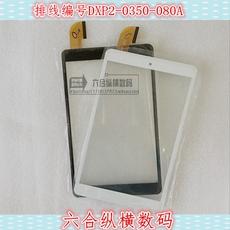 台电P80H P88T触摸屏外屏电容屏编号DXP2-0350-080A手写屏