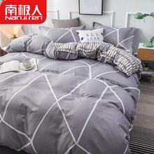 南极人磨毛四件套床单被套1.8m床上用品单人床学生被子宿舍三件套